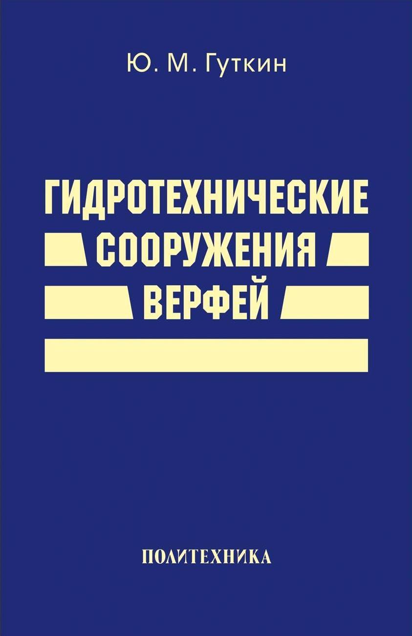 Гуткин Ю. М. Гидротехнические сооружения верфей: Некоторые вопросы проектирования