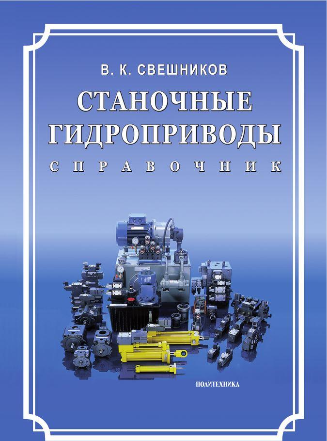 Свешников, В. К.  Станочные гидроприводы