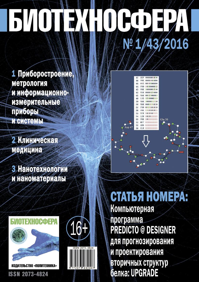 Биотехносфера №1/2016