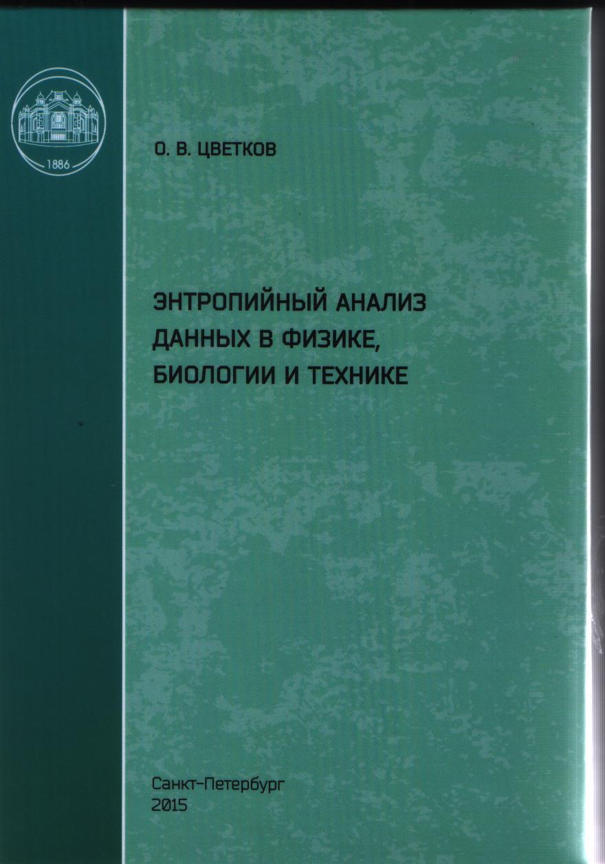 Цветков О. В.   Энтропийный  анализ  данных  в  физике, биологии и технике.
