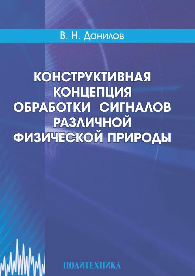 Данилов В.Н.  |  Конструктивная концепция обработки сигналов различной физической природы