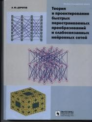 А. Ю. Дорогов Теория и проектирование быстрых перестраиваемых преобразований и слабосвязанных нейронных сетей
