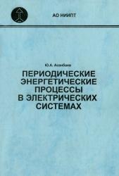Ю. А. Асанбаев Периодические энергетические процессы в электрических системах