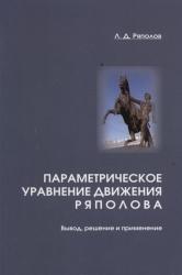 Л. Д. Ряполов Параметрическое уравнение движения Ряполова: вывод, решение и применение