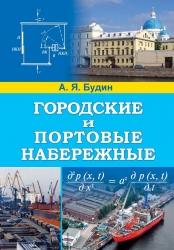 А. Я. Будин Городские и портовые набережные