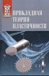 П/р К.М. Иванова Прикладная теория пластичности: Учебное пособие