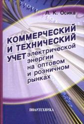 Осика Л.К. Коммерческий и технический учет электрической энергии на оптовом и розничном рынках