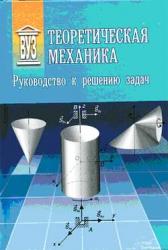 Под ред. С.К. Слезкинского Теоретическая механика: Руководство к решению задач