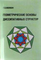 Жижин Г.В. Геометрические основы диссипативных структур