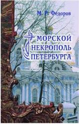 Федоров. М.Р. Морской некрополь Петербурга