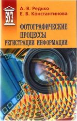 Редько А. В., Константинова Е.В. Фотографические процессы регистрации информации
