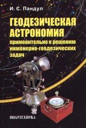 Пандул И.С. Геодезическая астрономия