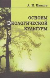 Павлов А.Н.Основы экологической культуры