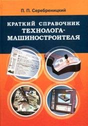 Серебреницкий П.П. Краткий справочник технолога-машиностроителя