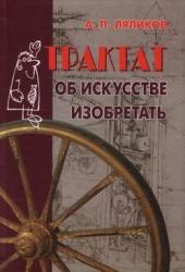 Ляликов А.П. Трактат об искусстве изобретать