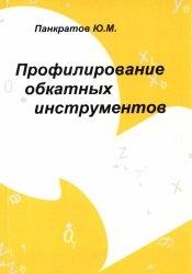 Панкратов Ю.М. Профилирование обкатных инструментов