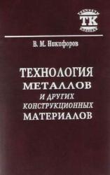 Никифоров В.М. Технология металлов и других конструкционных материалов