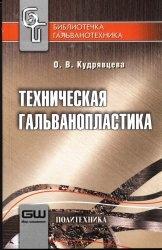 Кудрявцева О.В. Техническая гальванопластика.