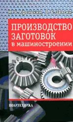 Афонькин М. Г., Звягин В.Б. Производство заготовок в машиностроении