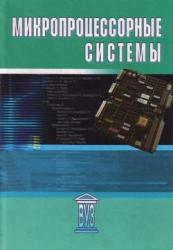 Микропроцессорные системы. Под редакцией Пузанкова Д. В.