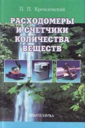 Кремлевский П.П. Расходомеры и счетчики количества веществ: Справочник: Кн. 1
