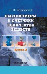 Кремлевский П.П. Расходомеры и счетчики количества веществ: Справочник: Кн. 2
