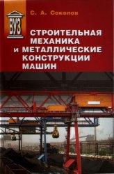 Соколов С.А. Строительная механика и металлические конструкции машин