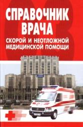 Под редакцией С.Ф. Багненко и И.Н. Ершовой. Справочник врача скорой и неотложной медицинской помощи