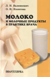 Валенкевич Л. Н., Яхонтова О.И. Молоко и молочные продукты в практике врача