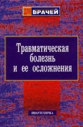 Под редакцией Селезнева С. А., Багненко С.Ф. Травматическая болезнь и ее осложнения
