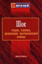 Под редакцией Мазуркевича Г.С., Багненко С.В. Шок: теория, клиника, организация противошоковой помощи