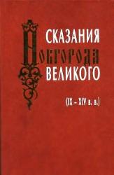 Бегунов Ю.К. Сказания Новгорода Великого
