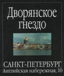 Журавина Т.Г. Дворянское гнездо. Санкт-Петербург, Английская наб., 10