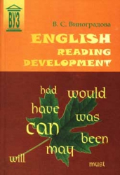 Виноградова В.С. English Reading Development