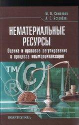 Семенова М.В., Ястребов А.С. Нематериальные ресурсы. Оценка и правовое регулирование в процессе коммерциализации