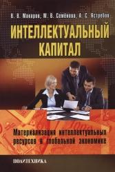Макаров В.В., Семенова М. В., Ястребов А.С. Интеллектуальный капитал