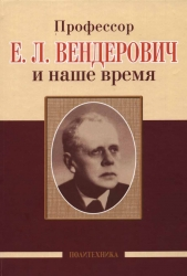 Профессор Е. Л. Вендерович и наше время