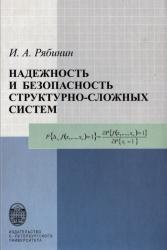 Рябинин И. А. Надежность и безопасность структурно-сложных систем