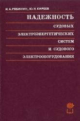 Рябинин И.А., Киреев Ю.Н. Надежность судовых электроэнергетических систем и судового электрооборудования