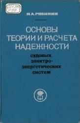 Рябинин И.А. Основы теории и расчета надежности судовых электро-энергетических систем