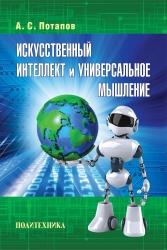 Потапов, А. С. Искусственный интеллект и универсальное мышление