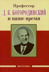 «Профессор Д. К. Богородинский и наше время» (115 лет со дня рождения)