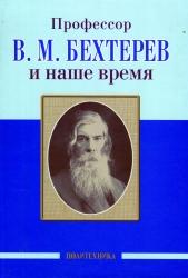 Профессор В. М. Бехтерев и наше время» (155 лет со дня рождения)