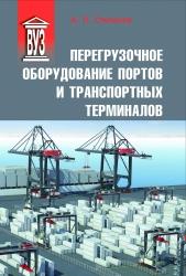 Степанов А.Л.  Перегрузочное оборудование портов и транспортных терминалов