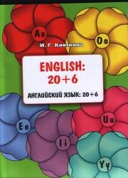 Кияткина И.Г. ENGLISH:20+6 / Английский язык: 20+6