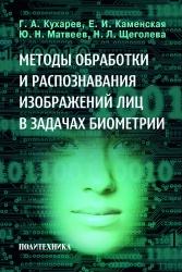 Кухарев Г. А. Методы обработки и распознавания изображений лиц в задачах биометрии