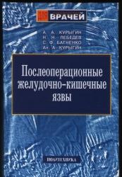 Курыгин А. А. Послеоперационные желудочно-кишечные язвы