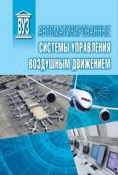 Автоматизированные системы управления воздушным движением под научной редакцией Ю. Г. Шатракова