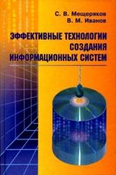 Мещеряков С. В., Иванов В. М. Эффективные технологии создания информационных систем