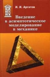 Аргатов И.И.  Введение в асимптотическое моделирование в механике